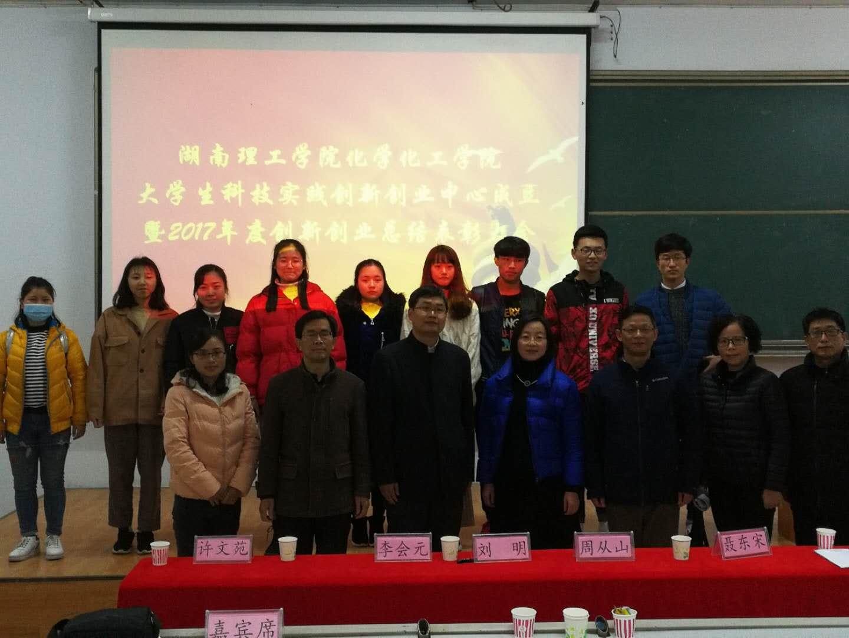 亚博官网app萃化工有限公司给湖南理工学院化学院大学生做创新创业辅导讲座